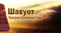 Путеводитель праздника Шавуот