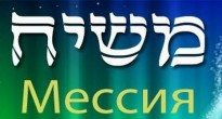 Откуда взялось слово «Мессия»?