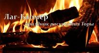 Лаг-Баомер — праздник раскрытия